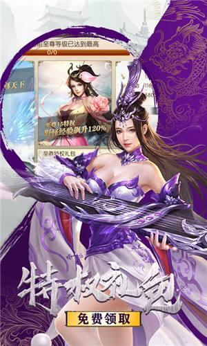 剑道仙语官方最新下载