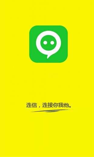 連信app免費下載