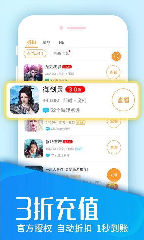 手游公益服app