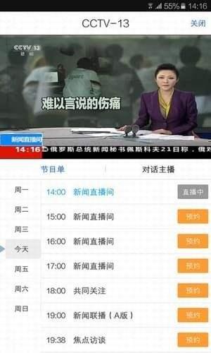 央視新聞官網下載
