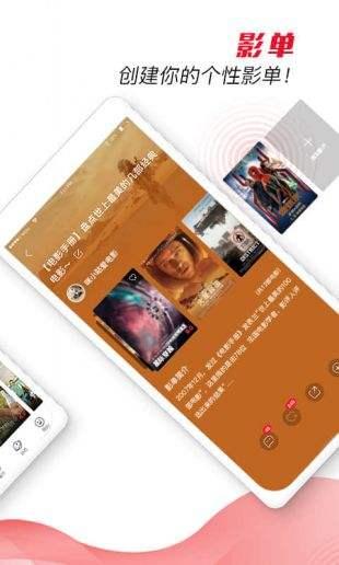 咪咕影院手機版app下載