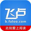 飛盧小說手機版app