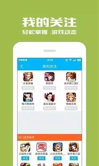 光環助手官方版app