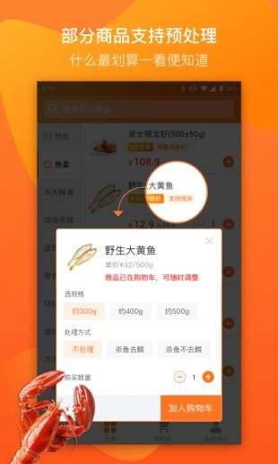 永輝生活app下載