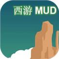 西游MUD内购版
