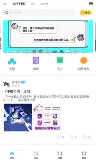 火爆社區官方app