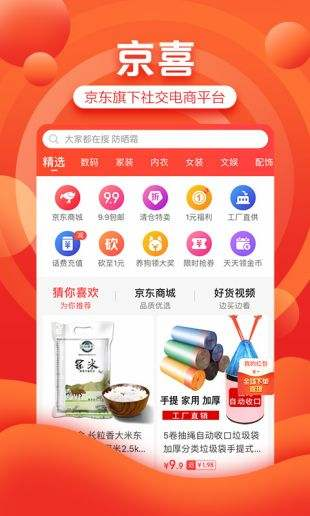 京喜app免費下載