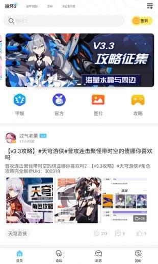 火爆社區app官網下載
