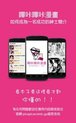嗶咔漫畫app官網下載