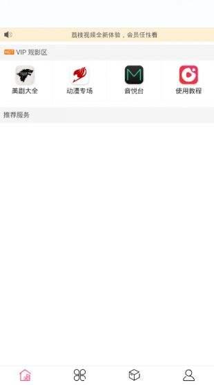 荔枝app官方下載