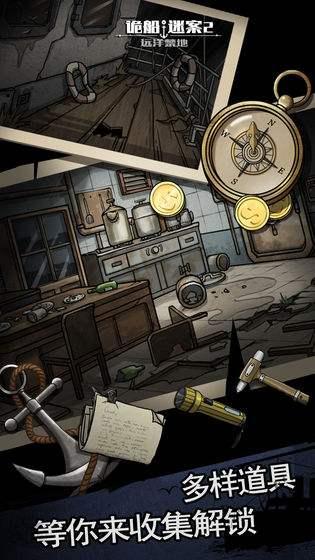 诡船谜案2远洋禁地体验服下载