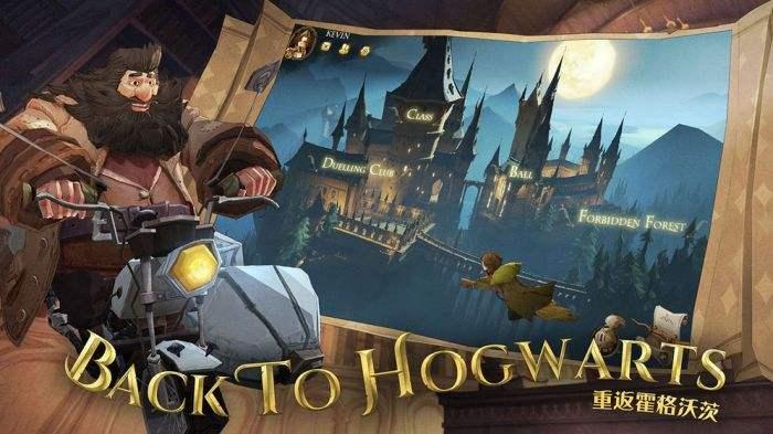 哈利波特魔法覺醒試玩版