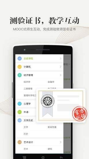 中國大學慕課網頁版