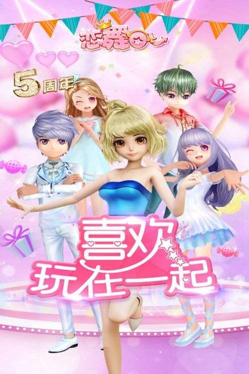 恋舞OL无限免费版