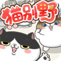 猫别野安卓版下载