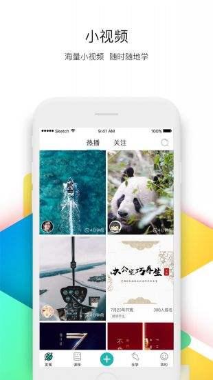 蘿卜小視頻官方app