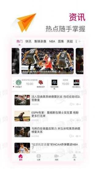 極速體育直播app下載