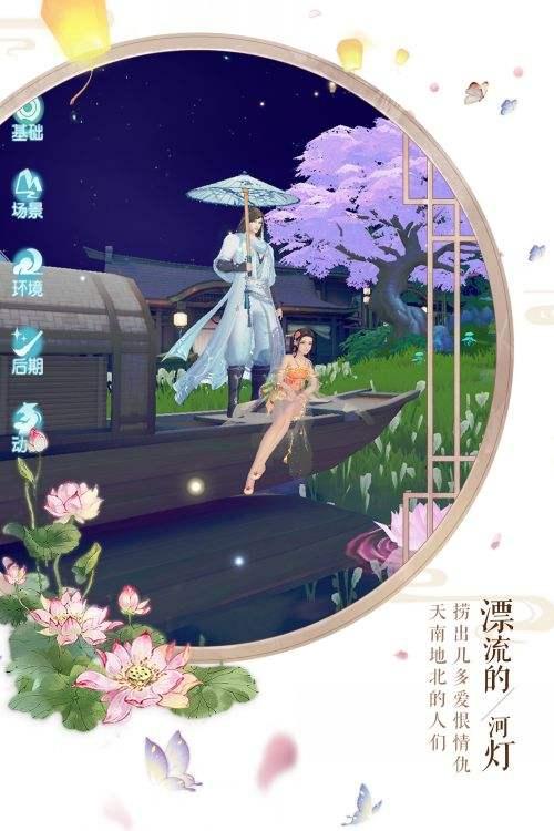 花與劍網易版下載