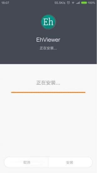 ehviewer最新版本