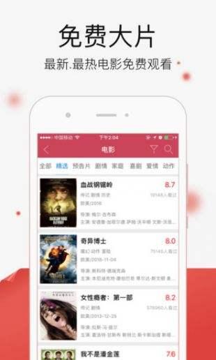 秋霞电影网手机免费电视剧电影