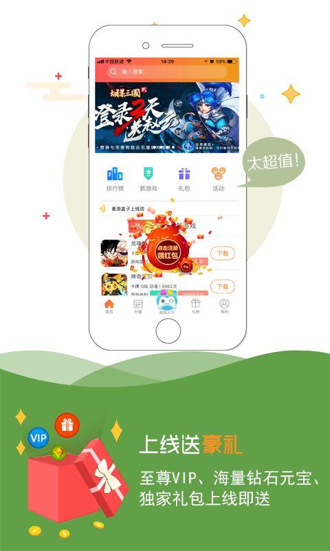 h5滿V手游盒子官方版下載