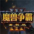 魔兽争霸3重制版中文版下