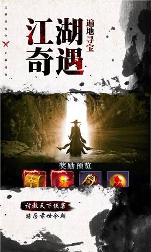 江湖俠客令gm特權版