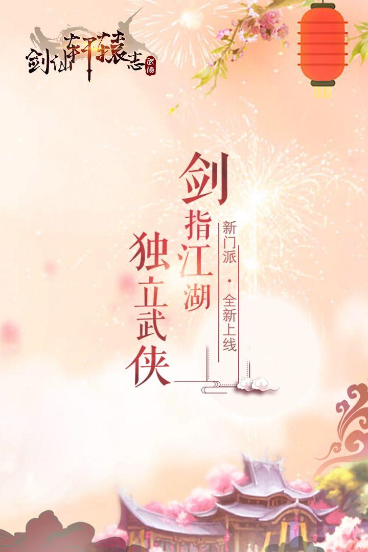 劍仙軒轅志官方網站
