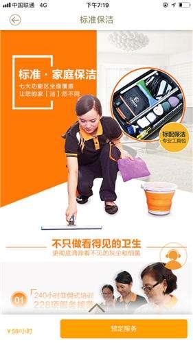 51家庭管家官網app
