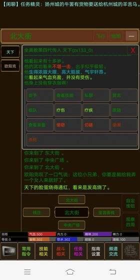 江湖恩仇录mud最新版下载