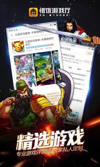 悟饭游戏厅官网