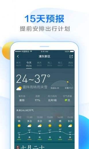知心天氣app官網下載