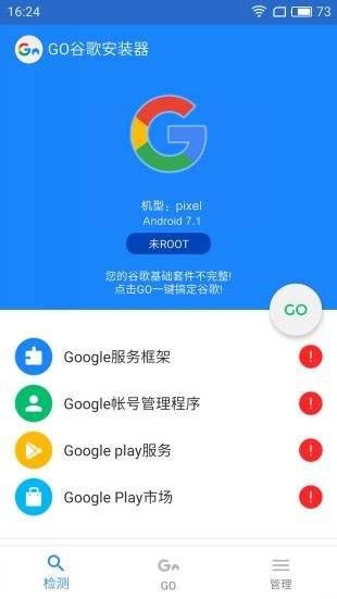 GO谷歌安裝器小米專版下載