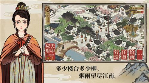江南百景圖測試版