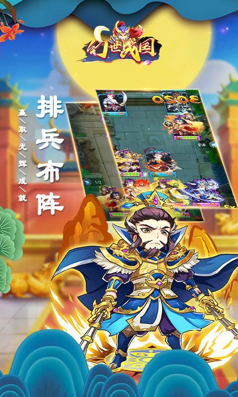 幻世戰國戰神之怒星耀版