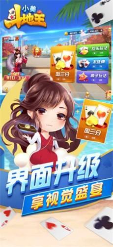 小美斗地主官方安卓版下載