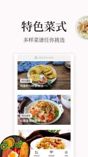 做菜大全家常菜app