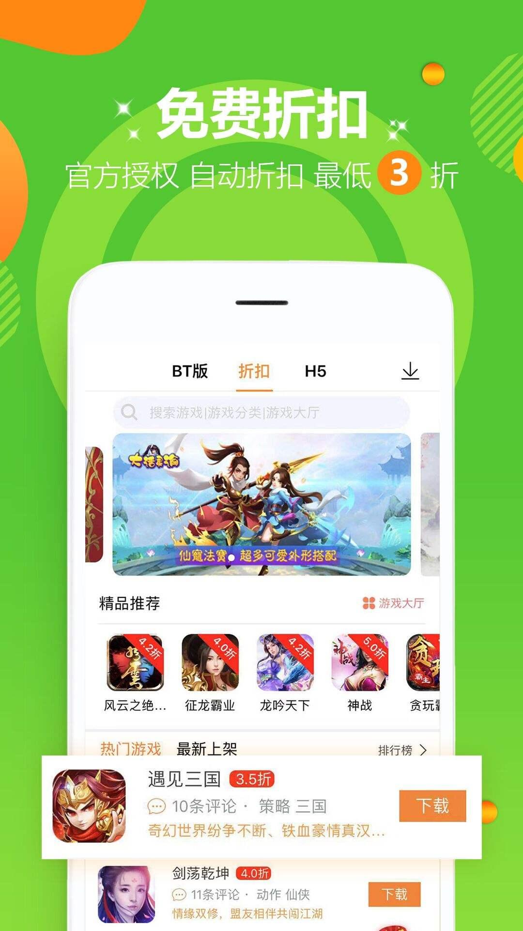九妖游戲平臺手機版