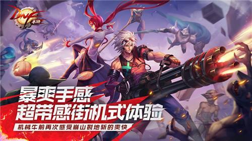 dnf手游中文版下載