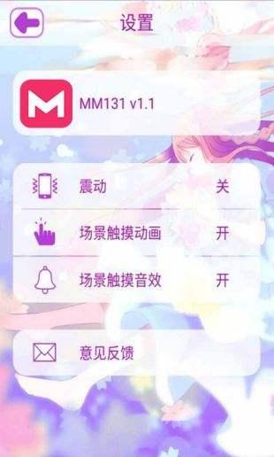 mm131官方app下載