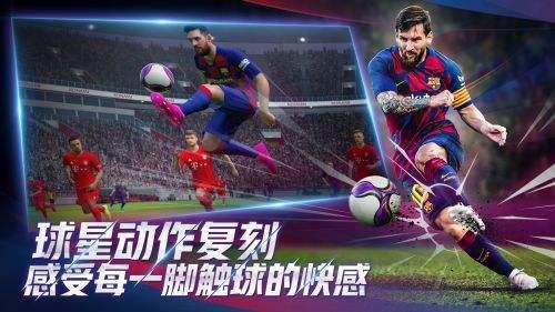 實況足球2020手機版