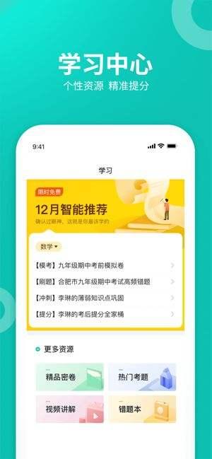 智學網app官網下載