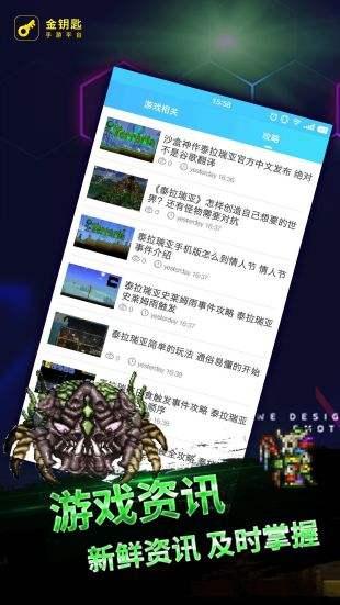 泰瑞拉亚v1.4最新破解版
