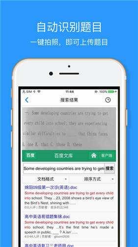 拍照搜题app安卓版下载