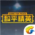 和平精英萬能輔助免費版下載