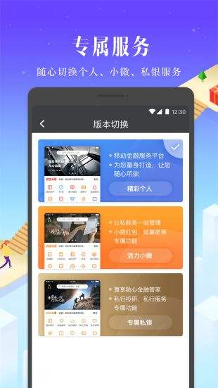 平易近生银行手机版安卓下载