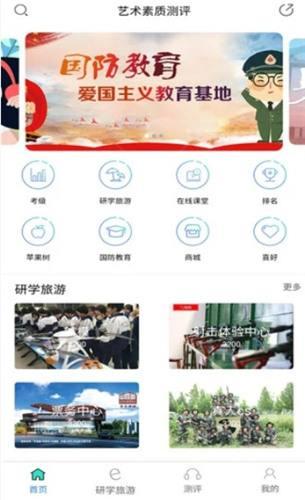 四川省中小學藝術素質測評在線登錄