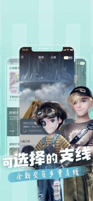 一零零一app官網下載