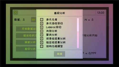 星禮研究所漢化版下載