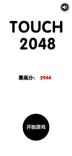 有点难的2048电脑版下载